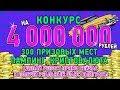 Конкурс на 4 000 000 рублей! 300 призовых места и 3 супер приза.