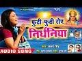 #Akshara Singh 2018 का सबसे दर्दभरा #छठ गीत - Futi Futi Rowe Nirdhaniya - Bhojpuri Chhath Geet