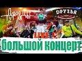 """Концерт группы Дрозды в ресторане """"Друзья"""". LIVE. Полная версия"""