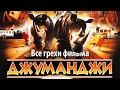 """Все грехи фильма """"Джуманджи"""""""