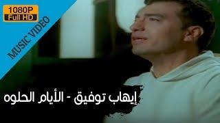 Ehab Tawfik – El Ayam El Helwa / إيهاب توفيق – الأيام الحلوة