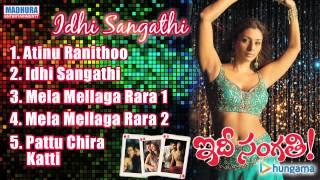Idhi Sangathi - Telugu Audio Jukebox