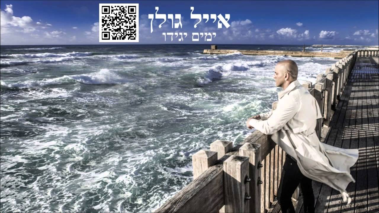 אייל גולן אני מקווה Eyal Golan