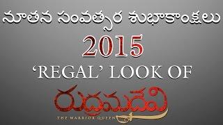Anushka's 1st Motion Poster - 'Regal' Look Of Rudhramadevi
