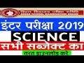 Bihar Board Inter Science Model Question Paper 2019 | Download Now