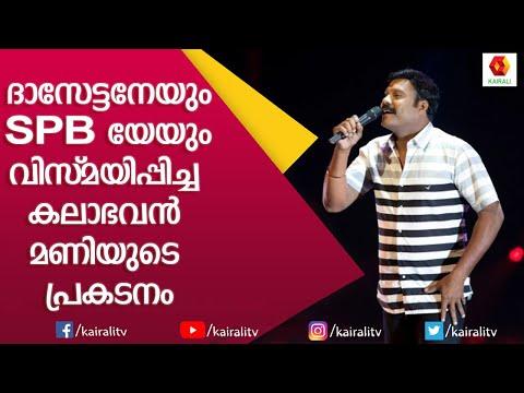 SPB യെ ഞെട്ടിച്ചു കളഞ്ഞു മണിയുടെ ഈ പ്രകടനത്തിൽ | SPB | Kalabhavan Mani | Yesudas |  Kairali TV