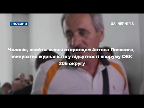 У Чернігові відомий активіст Майдану провокував конфлікт журналістів та членів комісій. ВІДЕО