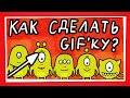 Как Сделать Гифку? Как Cделать Gif Анимацию?