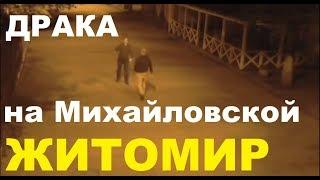 Драка в центре Житомира. Запись с камеры видеонаблюдения