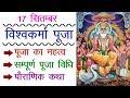 17 सितम्बर 2019 विश्वकर्मा पूजा, महत्व, सम्पूर्ण पूजा विधि, पौराणिक कथा | Vishwakarma Puja 2019