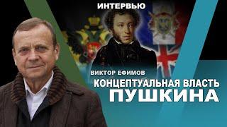 Великий Предиктор рушит западный конгломерат. Виктор Ефимов