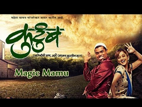 Magic Mamu - Marathi Song - Kutumb - Jitendra Joshi, Veena Janmkar