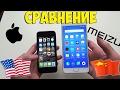 iPhone 5S vs Meizu M5 Note - ЧТО ЛУЧШЕ?