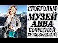 СТРАННОСТИ СТОКГОЛЬМА | МУЗЕЙ ABBA | ПОЧУВСТВУЙ СЕБЯ ЗВЕЗДОЙ | DARYA KAMALOVA