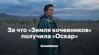 Как устроена «Земля кочевников» и за что она получила «Оскар»