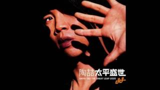 David Tao - Do you love me or him 陶喆 - 愛我還是他
