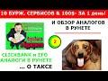 """Фрагмент с конца видео 2 CLICKBANK 100$ за день и обзор аналогов в рунете + урок от """"Злой таксы"""""""
