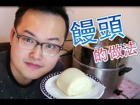 簡單的饅頭做法 《阿倫做料理》 - UCLh9M5KxWSlIqh2EC8ja_ug