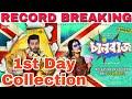 Chaalbaaz 1st Day Box Office Collection | Shakib Khan | Chaalbaaz 1st Day Collection | 21 April 2018