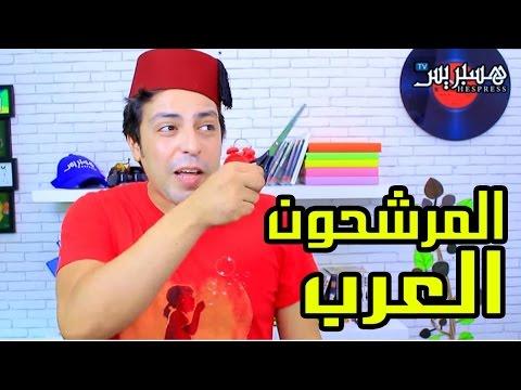 Sheriff Comedy   Ep 3   المرشحون العرب