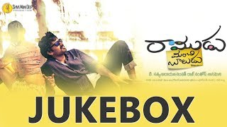 Ramudu Manchi Baludu Telugu Songs Jukebox