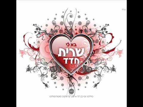 שרית חדד - בא לי - Sarit Hadad - Ba li