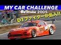 マイカーチャレンジにD1ファイターが乱入!!【Best MOTORing】2005