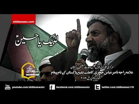 Message of Allama Raja Nasir to Shia Nation of Pakistan
