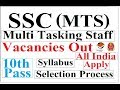 SSC MTS (Multi Tasking Staff) Vacancies 2019 | 10th Pass,Syllabus,Selection Process,Full Detail |