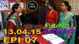 Keladi Kanmani 13-04-2015 Suntv Serial   Watch Sun Tv Keladi Kanmani Serial April 13, 2015