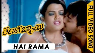 Hai Rama Video Songs - Telugabbai