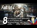 Fallout 4 - СЕКРЕТЫ И ТАЙНЫ которые вы пропустили + КОНКУРС