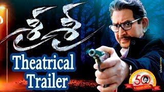 Sri Sri Movie Theatrical Trailer
