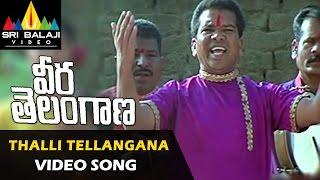 Thalli Tellangana Video Song - Veera Telangana