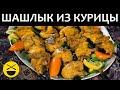 Сталик: Шашлык из курицы по-ирански