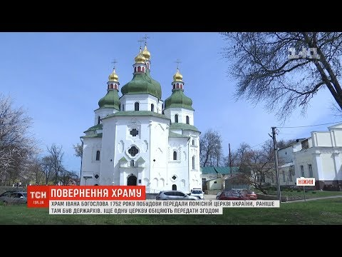 На Чернігівщині 300-річний храм передали релігійній громаді. ВІДЕО