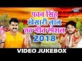 #Pawan_Singh और #Khesari_Lal छठ स्पेशल गीत 2018 - Video JukeBox - Special Chhath Geet 2018