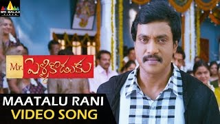 Maatalu Rani Video Song - Mr. Pellikoduku