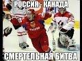 IIHF Чемпионат мира по хоккею. Небо Славян - Год Спустя