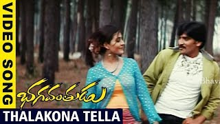 Thalakona Thella Video Song - Bhagavanthudu
