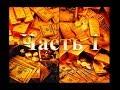 Самые богатые люди в мире, миллионеры и миллиардеры часть 1. Секрет,бизнес,успех,деньги.