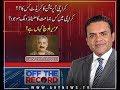 Off The Record | Kashif Abbasi | ARYNews | 22 October 2018