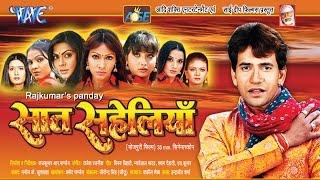 सात सहेलियाँ - Super Hit Bhojpuri Movie I Saat Saheliyan I Nirhuwa, Pakhi Hegde I Full Movie