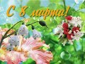 Поздравление на 8 марта