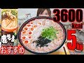 【MUKBANG】 YOU SHOULD TRY IT!! Kagoshima's Rich Pork Noodles IS Ultra Tasty!! 5Kg, 3600kcal[Use CC]