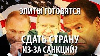 Элиты готовятся сдать страну из за санкций?