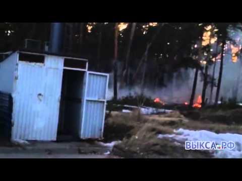 Около автозаправки вм-не Юбилейный произошло возгорание