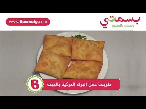 البرك التركية بالجبنة: وصفة من مطبخ بسمتي
