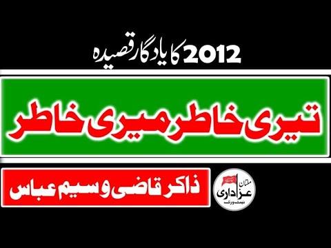"Zakir Qazi Waseem Abbas ""New Qasida"" 2012 ""Teri khatir Meri khatir """