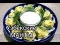 Узбекские манты